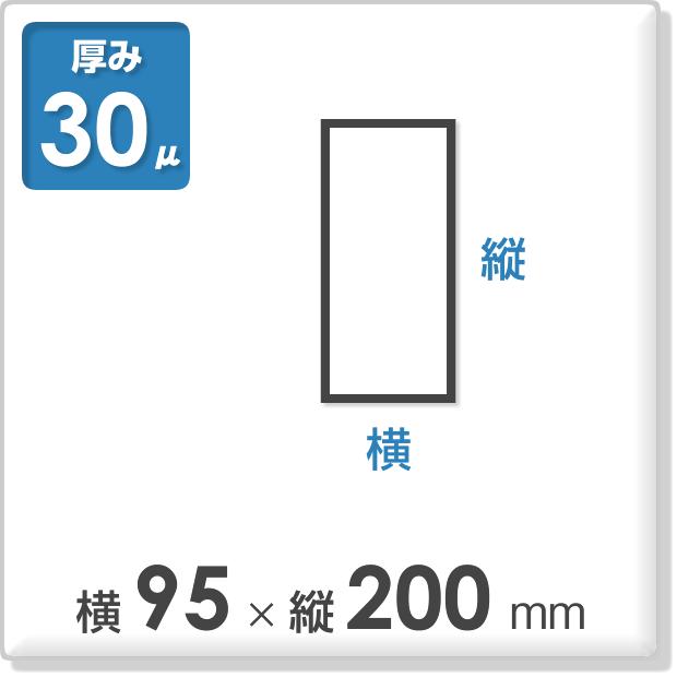 OPP袋 サイドシールタイプ 厚み30ミクロン 横95×縦200mm