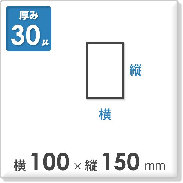 OPP袋 サイドシールタイプ 厚み30ミクロン 横100×縦150mm