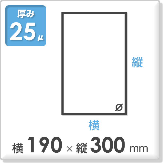 OPP袋 サイドシールタイプ 厚み25ミクロン 横190×縦300mm(空気穴有)