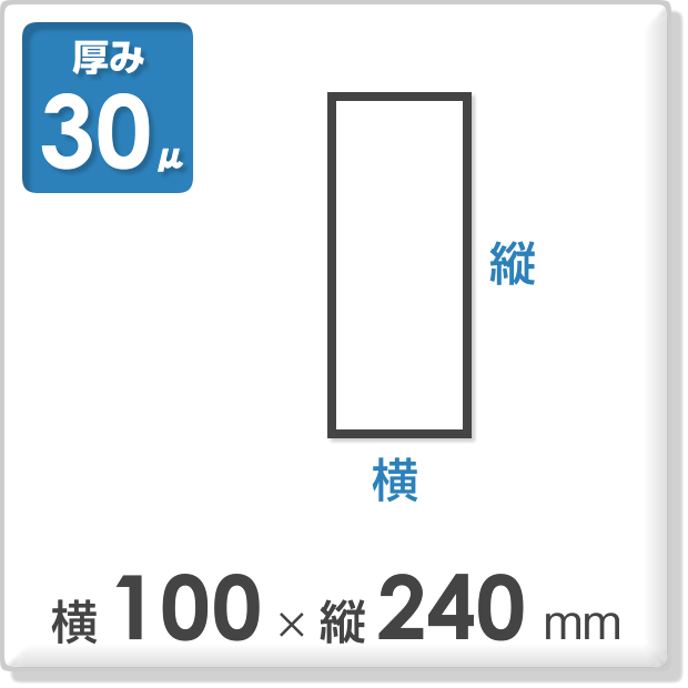OPP袋 サイドシールタイプ 厚み30ミクロン 横100×縦240mm