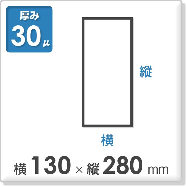 OPP袋 サイドシールタイプ 厚み30ミクロン 横130×縦280mm
