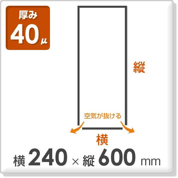 OPP袋 フレームシールタイプ 厚み40ミクロン 横240×縦600mm