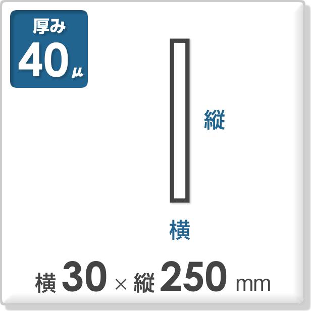 OPP袋 サイドシールタイプ 厚み40ミクロン 横30×縦250mm