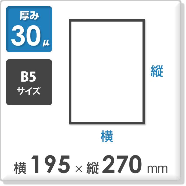 OPP袋 サイドシールタイプ 厚み30ミクロン 横195×縦270mm(B5サイズ)