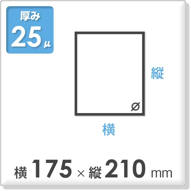 OPP袋 サイドシールタイプ 厚み25ミクロン 横175×縦210mm(空気穴有)
