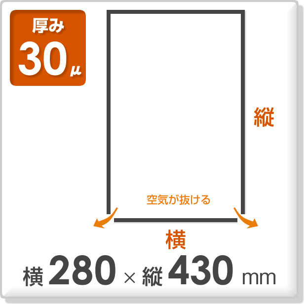 OPP袋 フレームシールタイプ 厚み30ミクロン 横280×縦430mm
