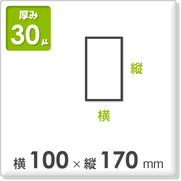 ポリ袋 厚み30ミクロン 横100×縦170mm
