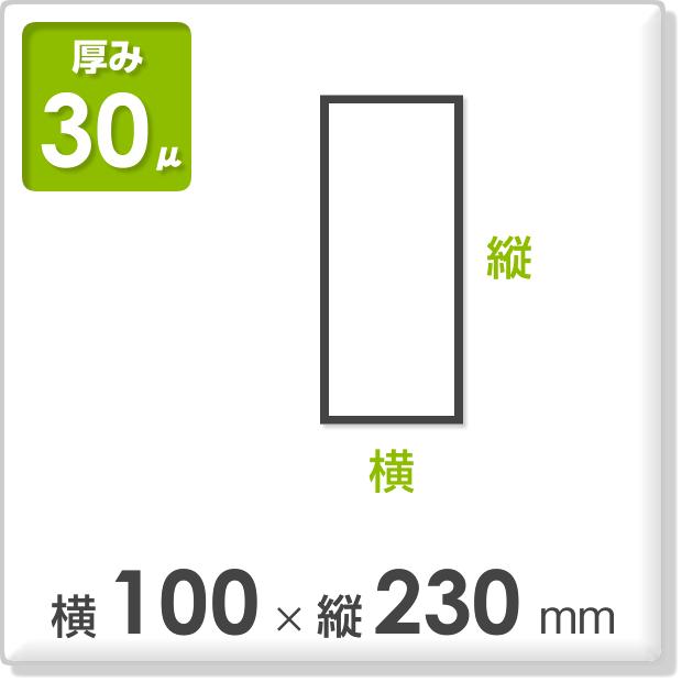 ポリ袋 厚み30ミクロン 横100×縦230mm