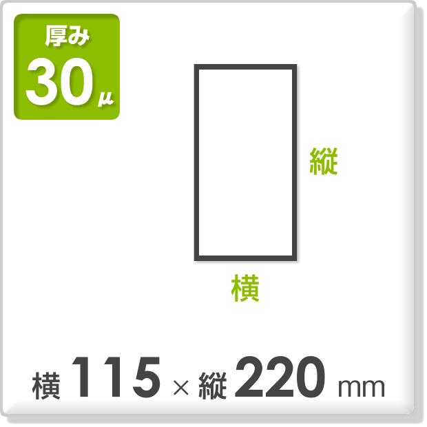 ポリ袋 厚み30ミクロン 横115×縦220mm
