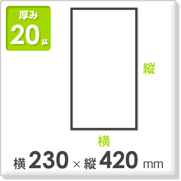 ポリ袋 厚み20ミクロン 横230×縦420mm