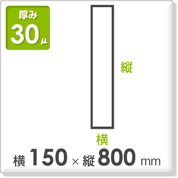ポリ袋 厚み30ミクロン 横150×縦800mm