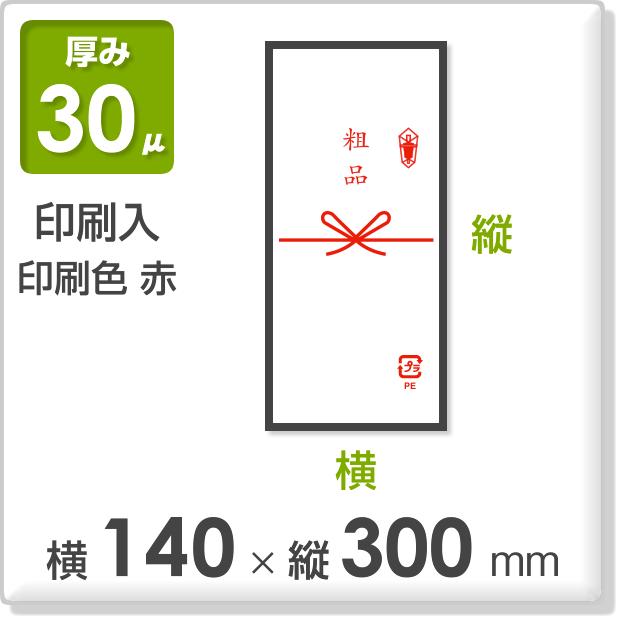 ポリ袋 厚み30ミクロン 印刷入り (粗品文字有り)  横140×縦300mm