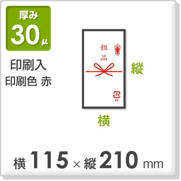 ポリ袋 厚み30ミクロン 印刷入り 横115×縦210mm