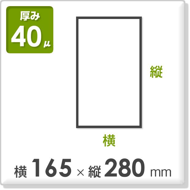 ポリ袋 厚み40ミクロン 横165×縦280mm