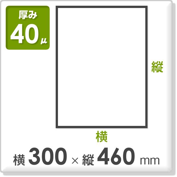 ポリ袋 厚み40ミクロン 横300×縦460mm