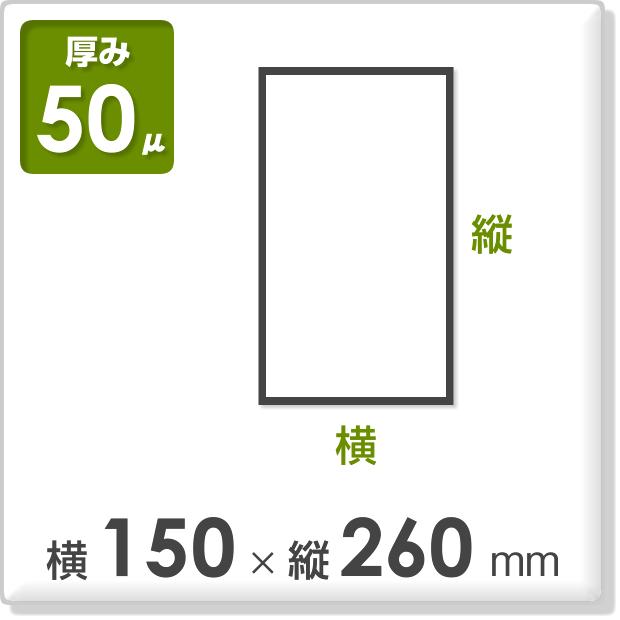ポリ袋 厚み50ミクロン 横150×縦260mm