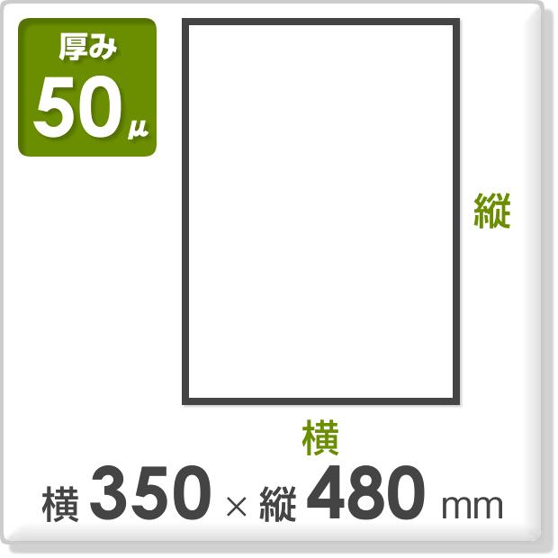 ポリ袋 厚み50ミクロン 横350×縦480mm