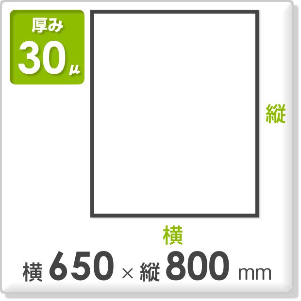 ポリ袋 厚み30ミクロン 横650×縦800mm