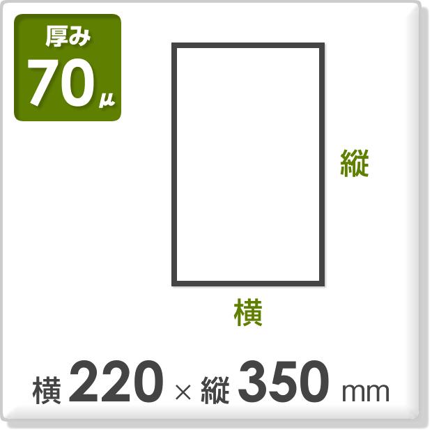ポリ袋 厚み70ミクロン 横220×縦350mm