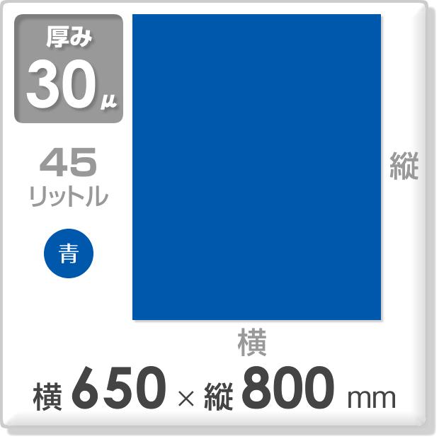 カラーポリ袋 厚み30ミクロン 横650×縦800mm 青