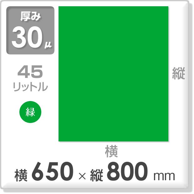 カラーポリ袋 厚み30ミクロン 横650×縦800mm 緑