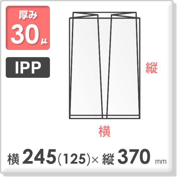 IPP食パンロング1斤用