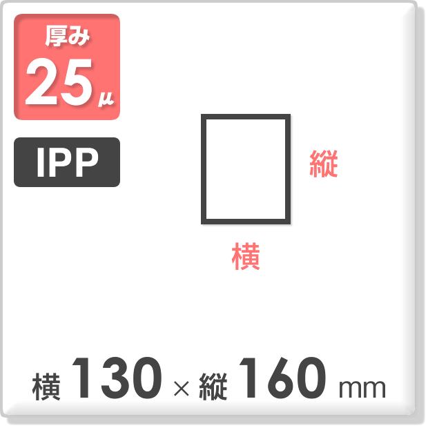 IPP菓子パン用 130×160mm