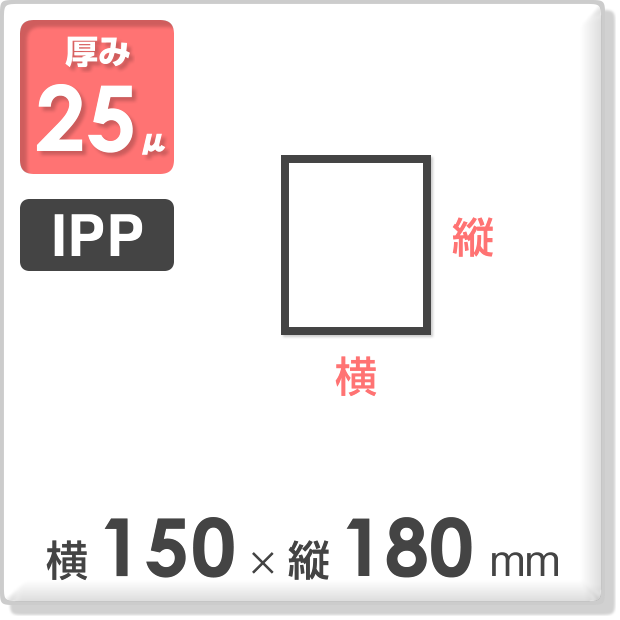 IPP菓子パン用 150×180mm