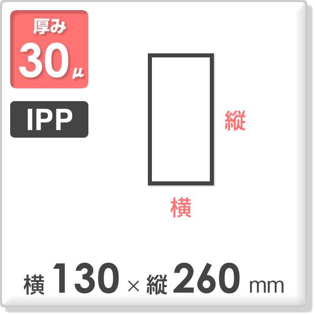 IPP菓子パン用 130×260mm