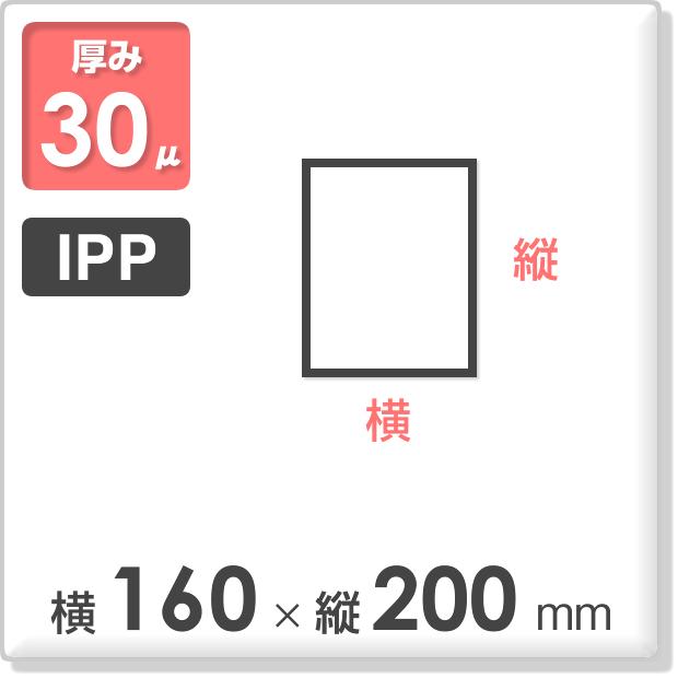 IPP菓子パン用 160×200mm