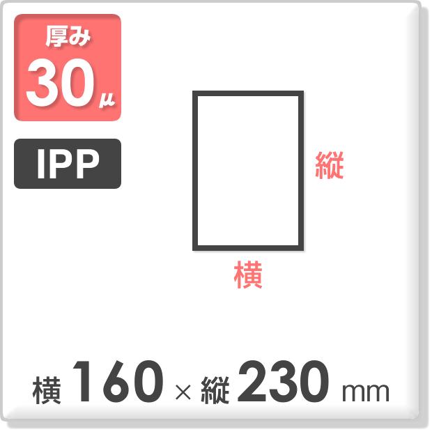 IPP菓子パン用 160×230mm
