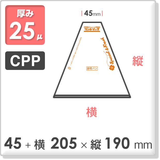 サンドイッチ袋 45-2 オレンジ 45+205×190mm