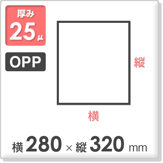 OPPシート 厚み25ミクロン 280×320mm