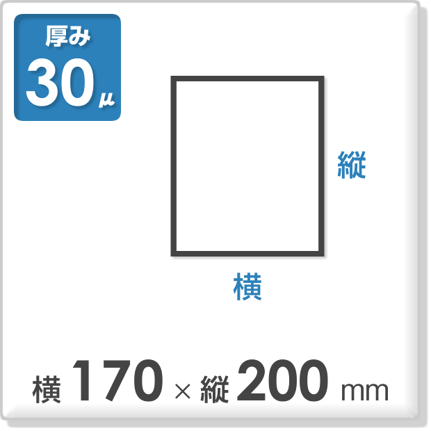 OPP袋 サイドシールタイプ 厚み30ミクロン 横170×縦200mm