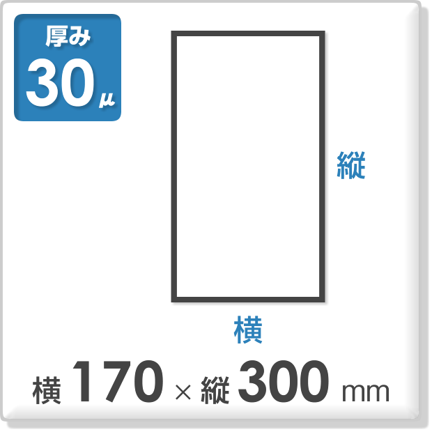 OPP袋 サイドシールタイプ 厚み30ミクロン 横170×縦300mm
