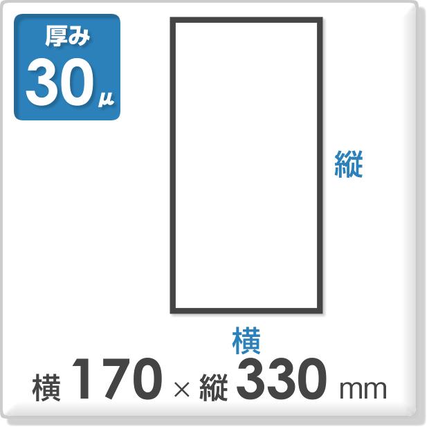 OPP袋 サイドシールタイプ 厚み30ミクロン 横170×縦330mm