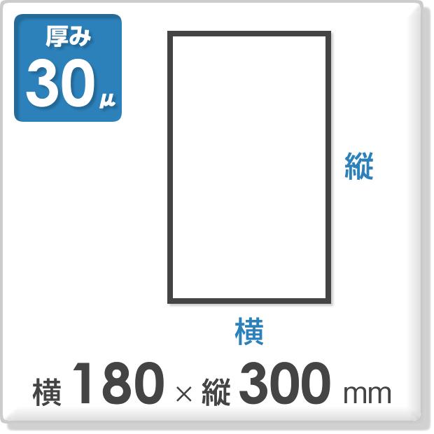 OPP袋 サイドシールタイプ 厚み30ミクロン 横180×縦300mm