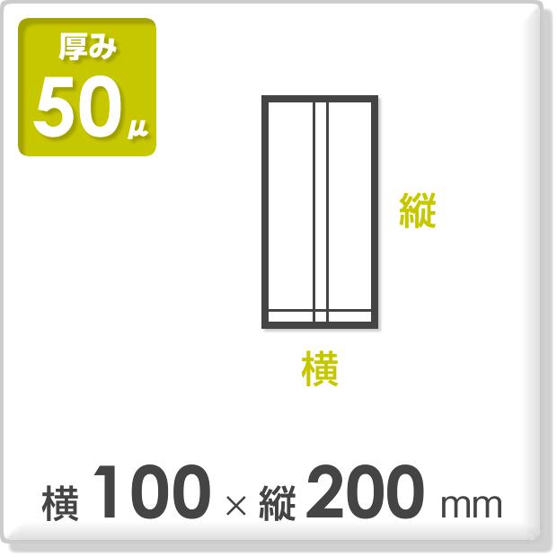 OPP袋 合掌貼 厚み50ミクロン 横100×縦200mm