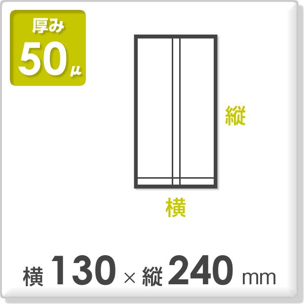 OPP袋 合掌貼 厚み50ミクロン 横130×縦240mm