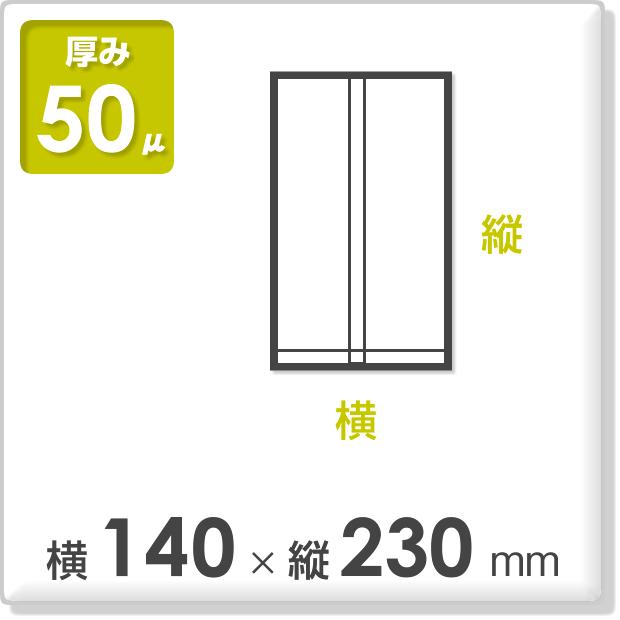 OPP袋 合掌貼 厚み50ミクロン 横140×縦230mm