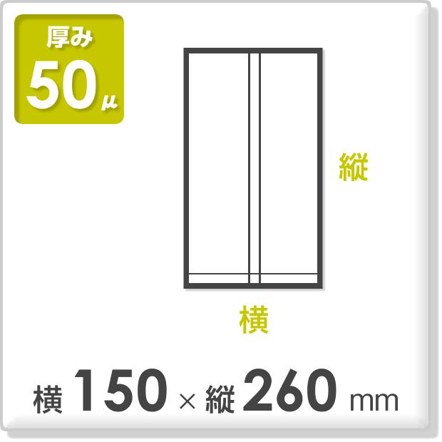 OPP袋 合掌貼 厚み50ミクロン 横150×縦260mm
