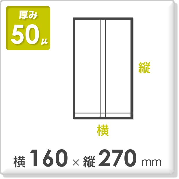 OPP袋 合掌貼 厚み50ミクロン 横160×縦270mm
