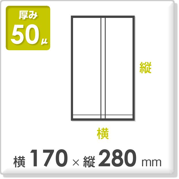 OPP袋 合掌貼 厚み50ミクロン 横170×縦280mm