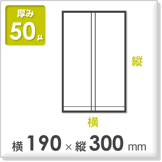 OPP袋 合掌貼 厚み50ミクロン 横190×縦300mm