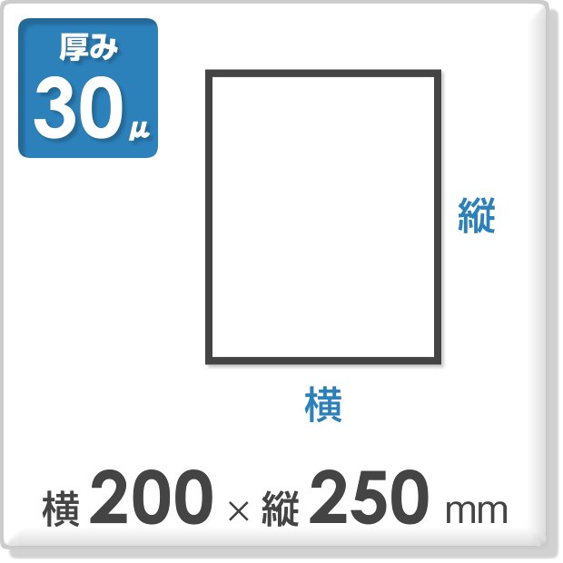 OPP袋 サイドシールタイプ 厚み30ミクロン 横200×縦250mm