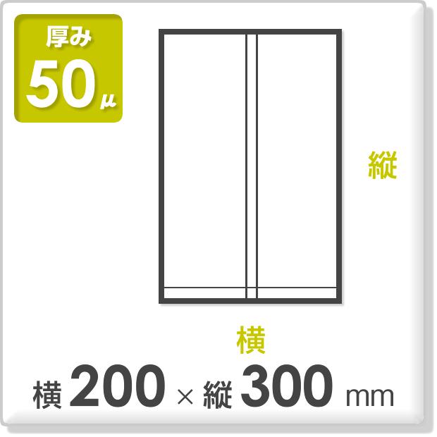OPP袋 合掌貼 厚み50ミクロン 横200×縦300mm