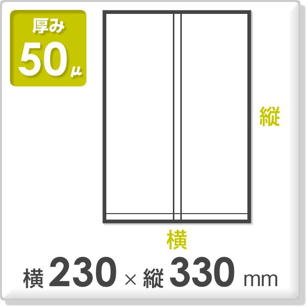 OPP袋 合掌貼 厚み50ミクロン 横230×縦330mm