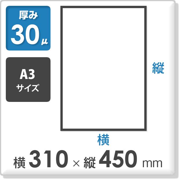 OPP袋 サイドシールタイプ 厚み30ミクロン 横310×縦435mm(A3サイズ)