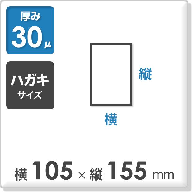 OPP袋 サイドシールタイプ 厚み30ミクロン 横105×縦155mm(ハガキ用)