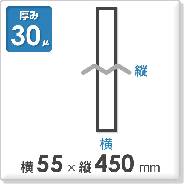 OPP袋 サイドシールタイプ 厚み30ミクロン 横55×縦450mm